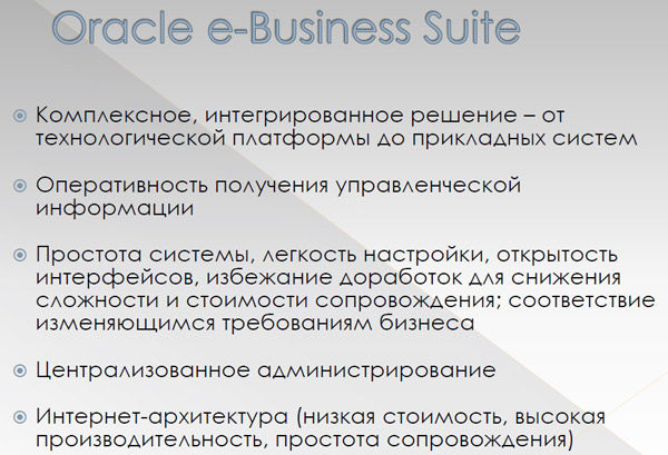 ����������� ��������� Oracle E-Business Suite